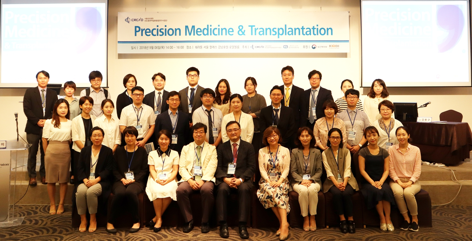 'Precision Medicine & Transplantation (정밀의료 & 이식)' 심포지엄