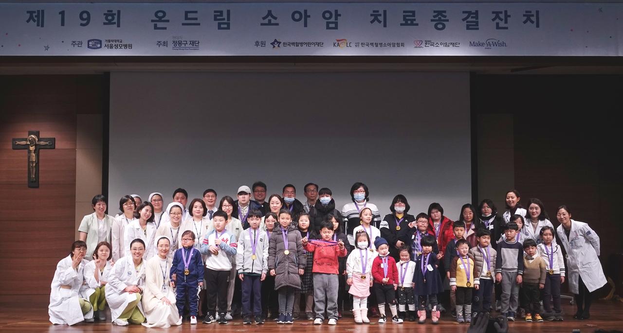 가톨릭대학교 서울성모병원에서 '제19회 온드림 소아암 치료종결잔치'를 개최하고 기념 촬영을 했다.
