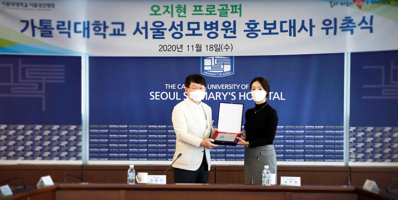 1. 오지현 프로골퍼, 서울성모병원 홍보대사 재위촉