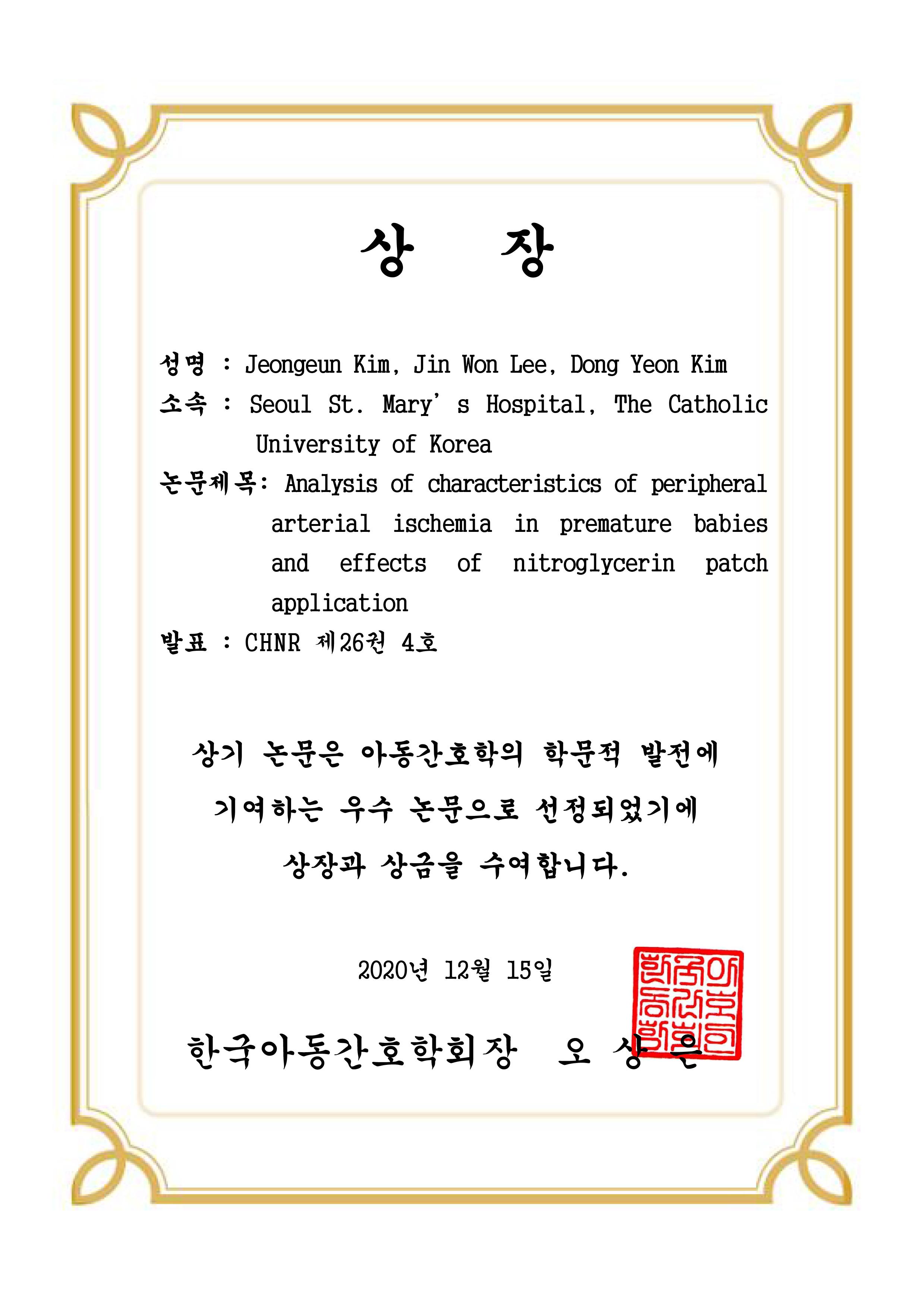 서울성모병원 간호부 혈액계중환자실 김동연 한국아동간호학회 우수논문상