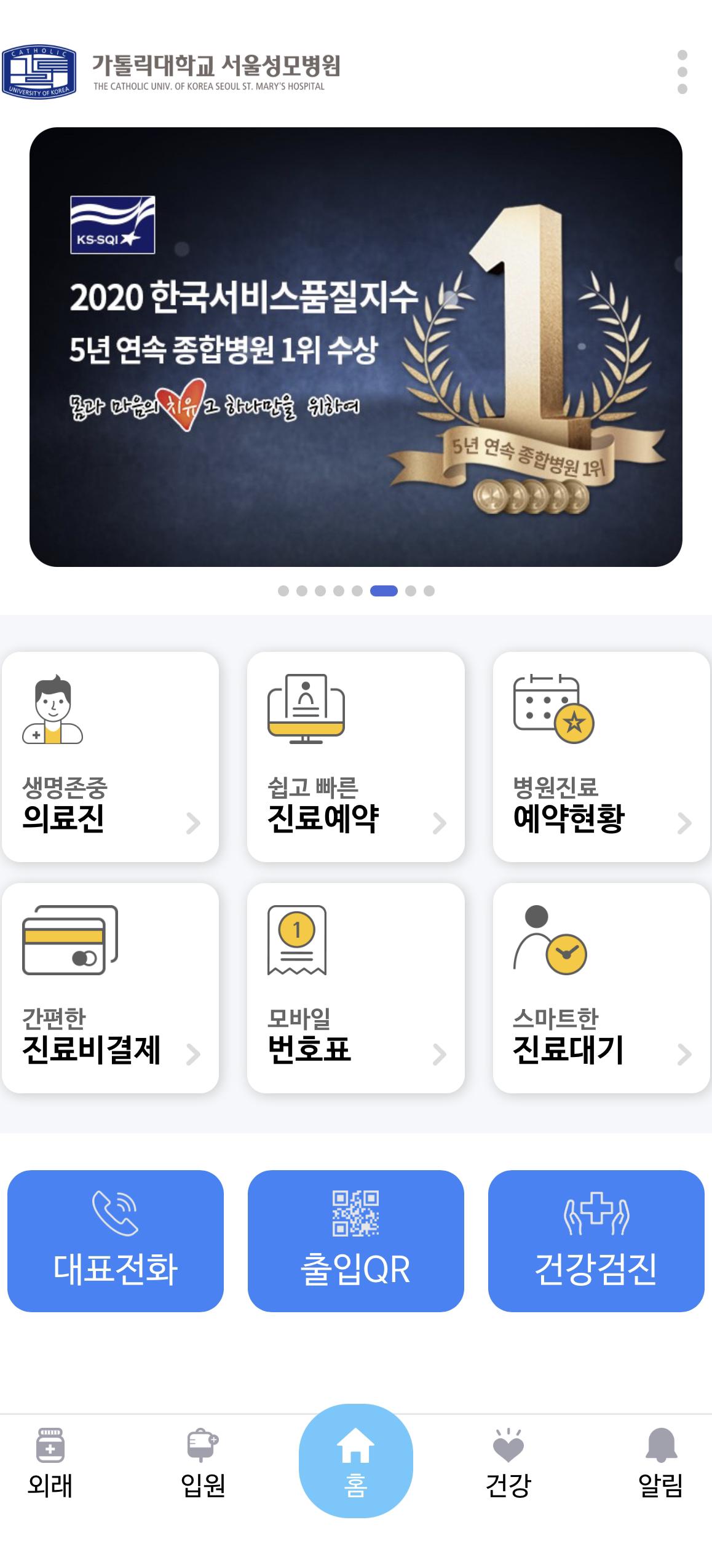 사진1. 서울성모병원 모바일 어플리케이션 화면