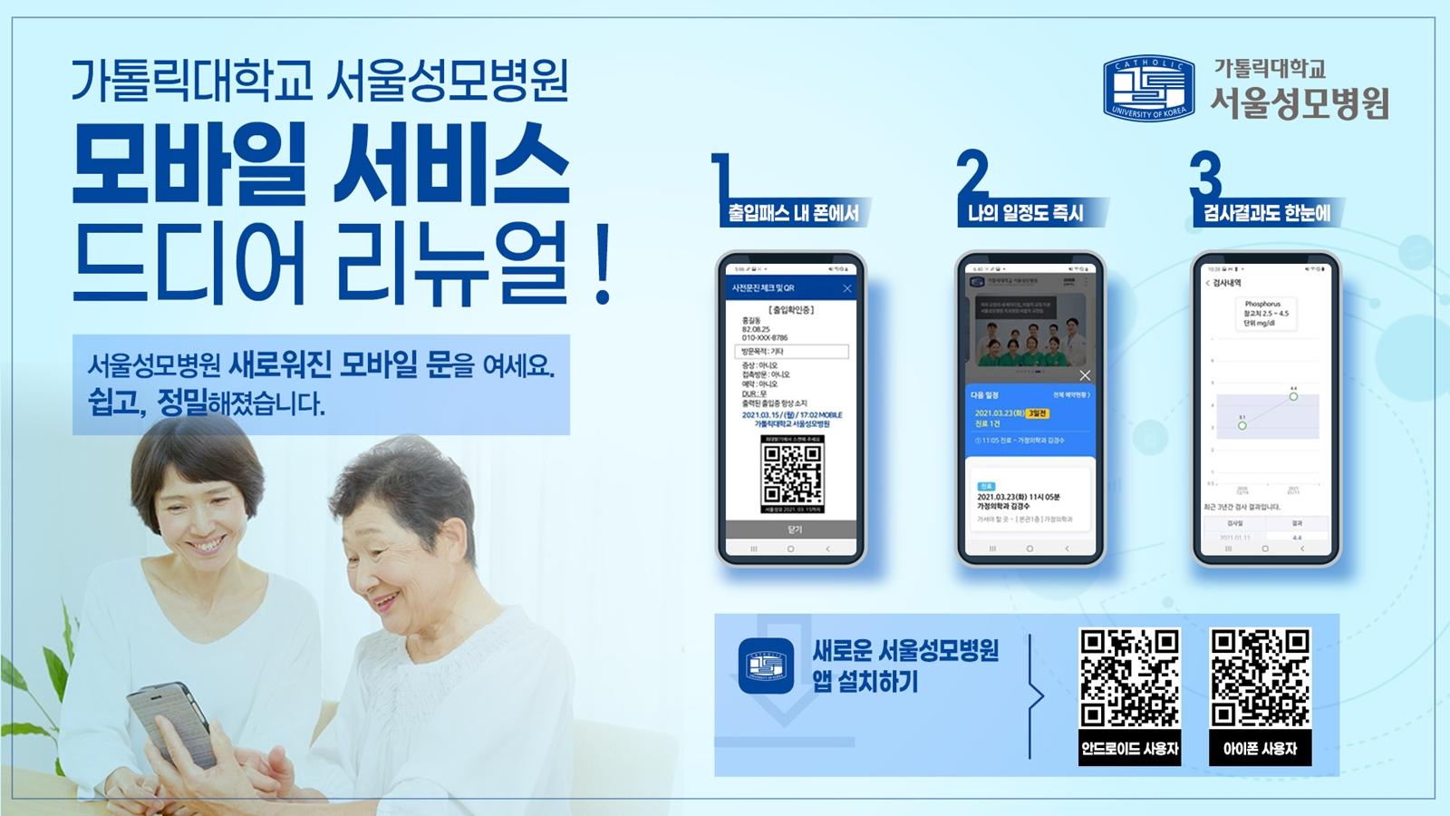 4월 19일 리뉴얼 오픈하는 서울성모병원 모바일 앱 홍보 사진
