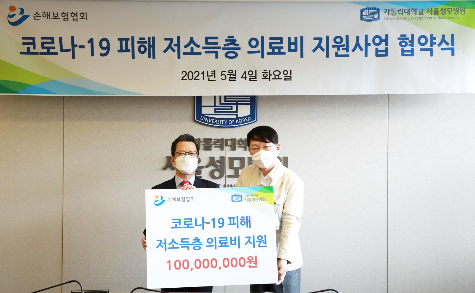 서울성모병원_손해보험협회 의료비 지원 협약기념