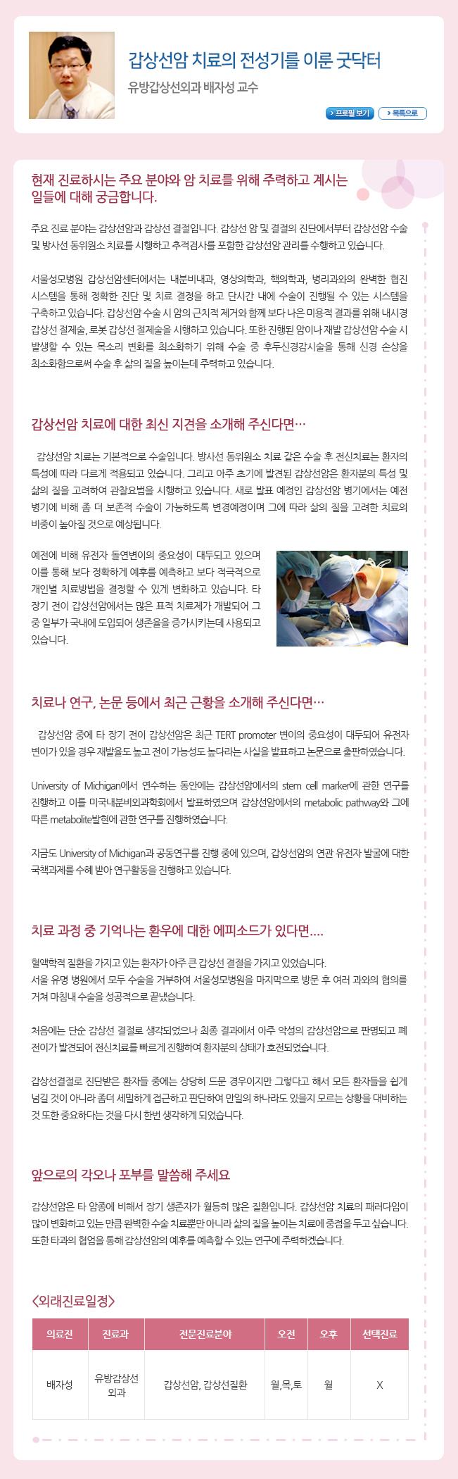 갑상선암 치료의 전성기를 이룬 굿닥터 유방갑산선외과 배자성 교수