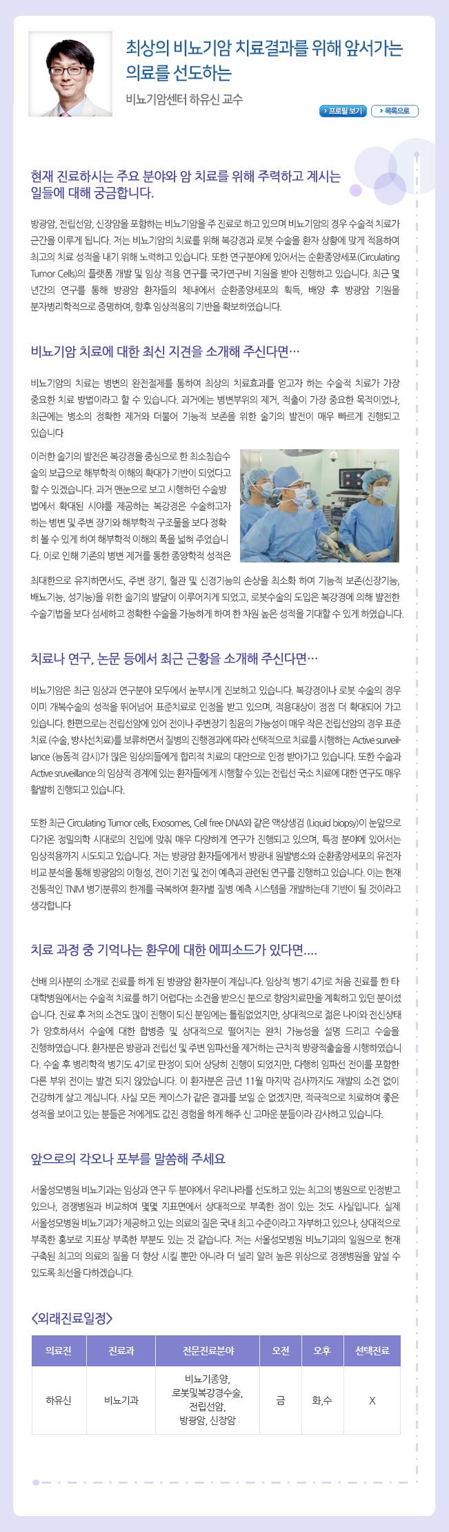 """""""위암 최소침습수술의 차세대 주자"""" 위암센터 이한홍 교수"""