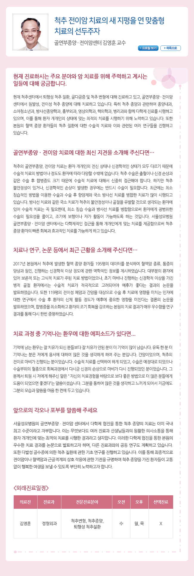 척추 전이암 치료의 새 지평을 연 맞춤형 치료의 선두주자 김영훈 교수