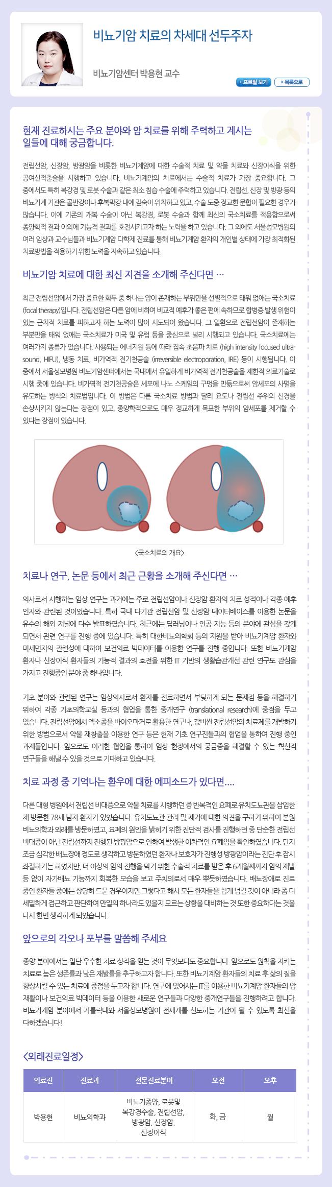 비뇨기암 치료의 차세대 선두주자 박용현 교수