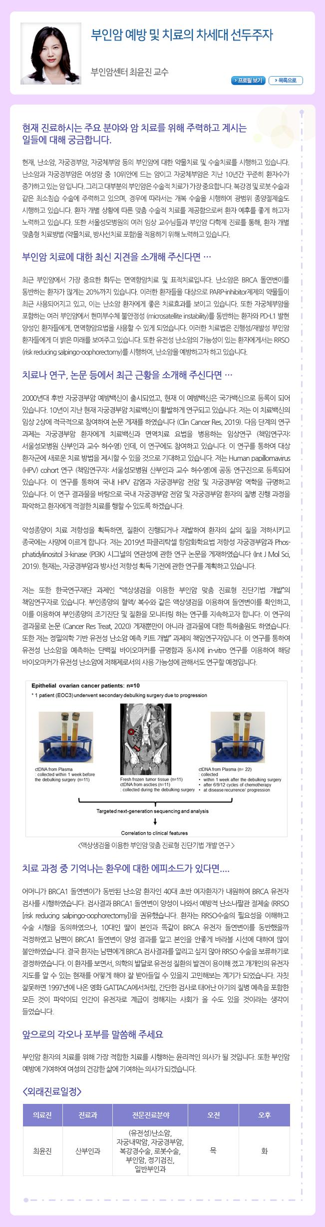 부인암 예방 및 치료의 차세대 선두주자 부인암센터 최윤진 교수